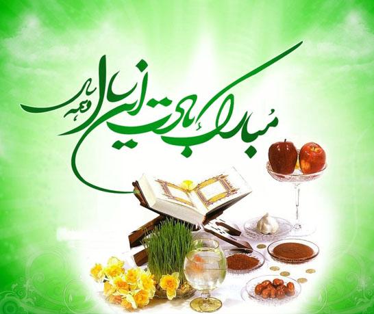 نوروز بر همه شما همراهان گرامی مبارک